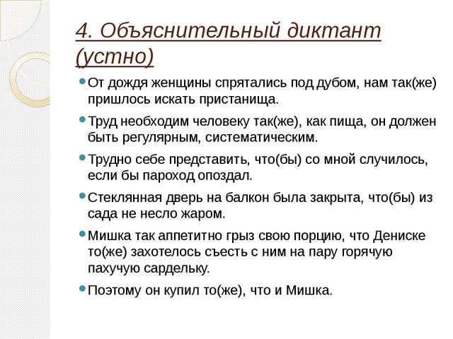 4. Объяснительный диктант (устно) От дождя женщины спрятались под дубом, нам...