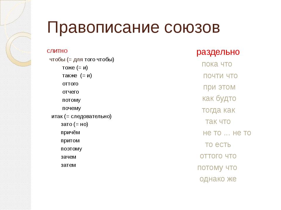Правописание союзов слитно чтобы (= для того чтобы) тоже (= и) также (= и) от...