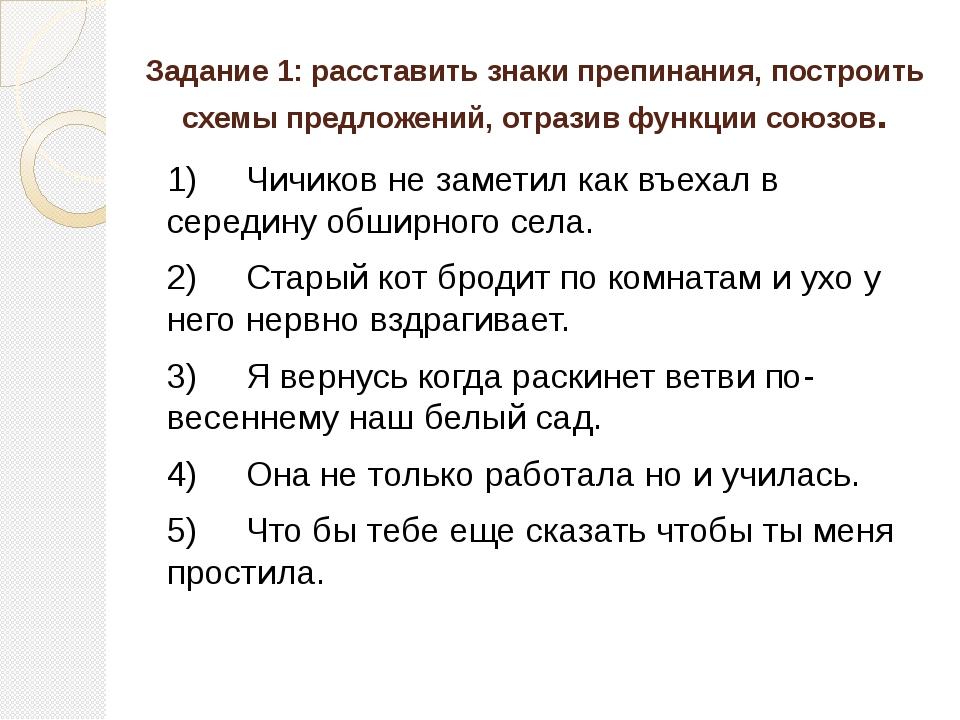 Задание 1: расставить знаки препинания, построить схемы предложений, отразив...