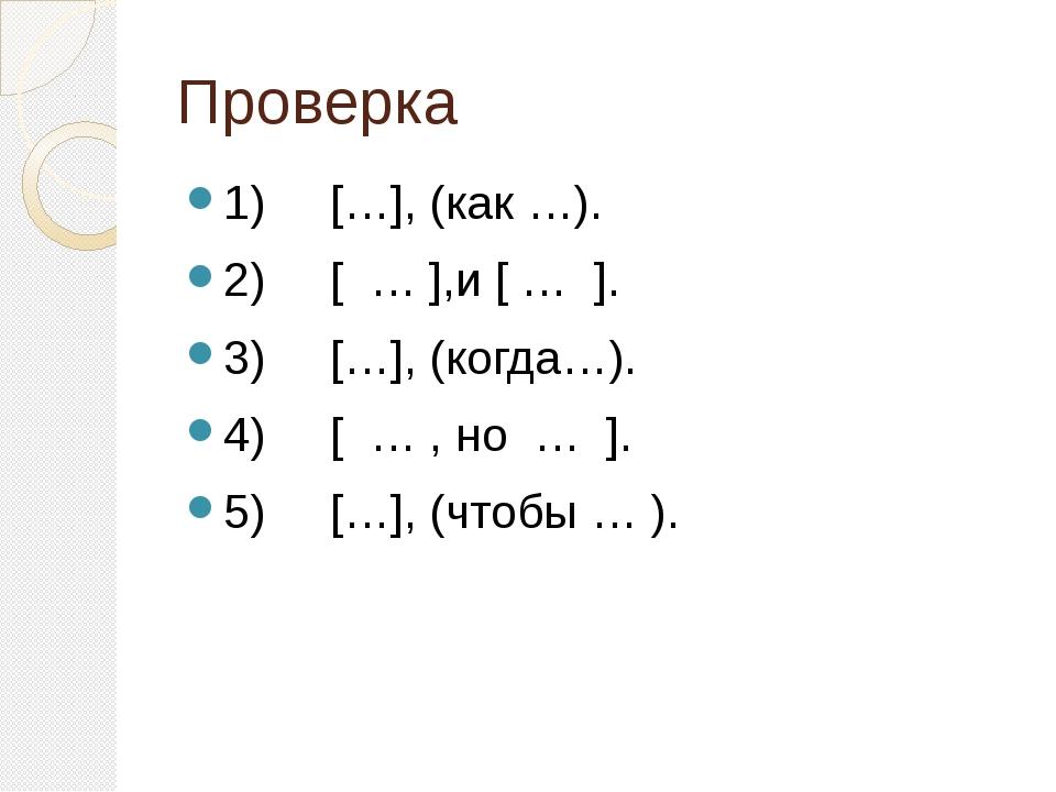 Проверка 1) […], (как …). 2) [ … ],и[… ]. 3) […], (когда…). 4...