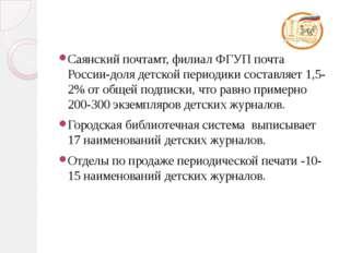 Саянский почтамт, филиал ФГУП почта России-доля детской периодики составляет