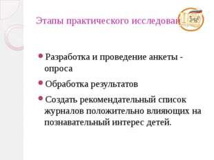 Этапы практического исследования: Разработка и проведение анкеты - опроса Обр
