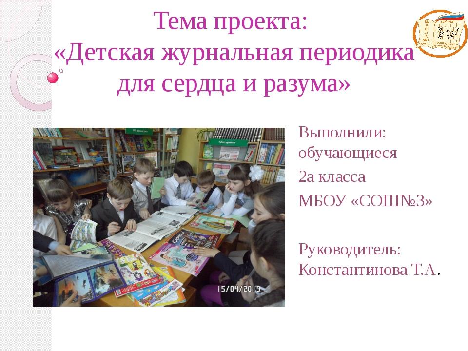 Тема проекта: «Детская журнальная периодика для сердца и разума» Выполнили: о...