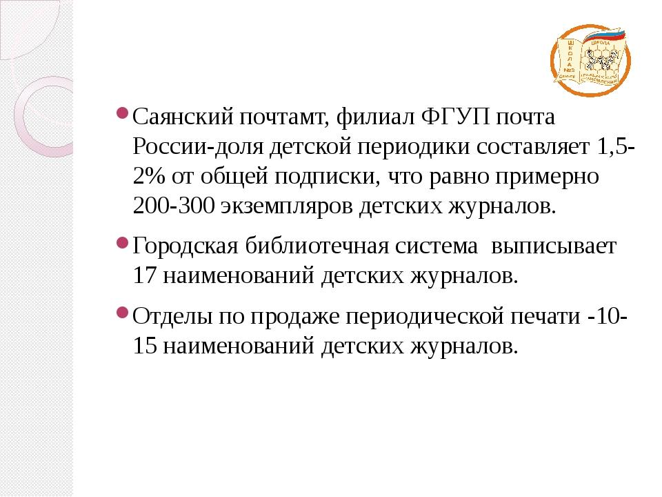 Саянский почтамт, филиал ФГУП почта России-доля детской периодики составляет...
