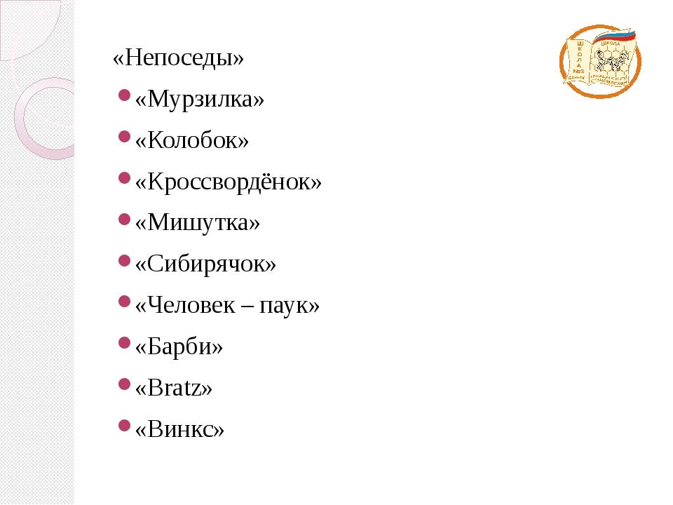 «Непоседы» «Мурзилка» «Колобок» «Кроссвордёнок» «Мишутка» «Сибирячок» «Челов...
