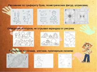 Рисование по трафарету букв, геометрических фигур, штриховка; Обведение конту