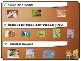 Массаж рук, пальчиков. Массаж рук и пальцев Занятия с пластилином (пластилино