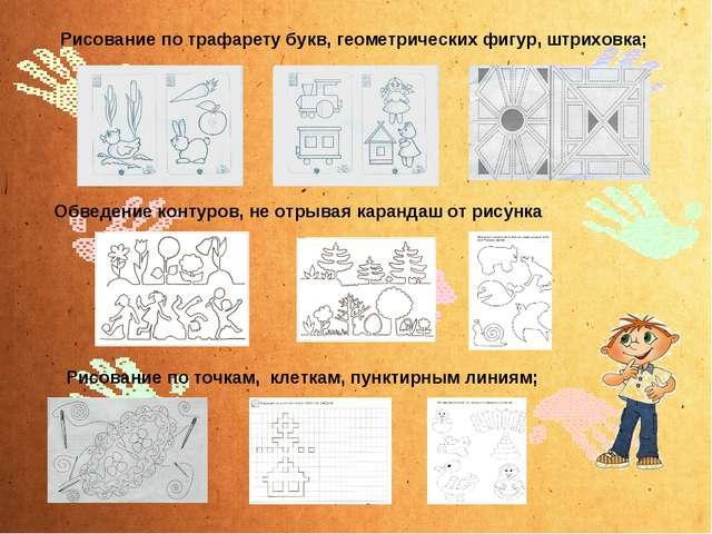 Рисование по трафарету букв, геометрических фигур, штриховка; Обведение конту...