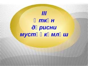 ІІІ Өткән дәрисни мустәһкәмләш