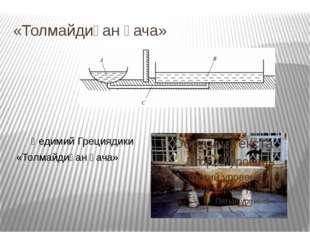 «Толмайдиған қача» Қедимий Грециядики «Толмайдиған қача»