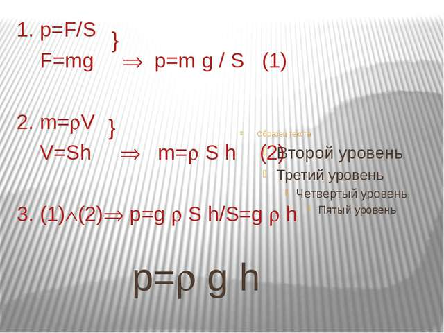1. p=F/S F=mg  p=m g / S (1) 2. m=V V=Sh  m= S h (2) 3. (1)(2) p=g  S...