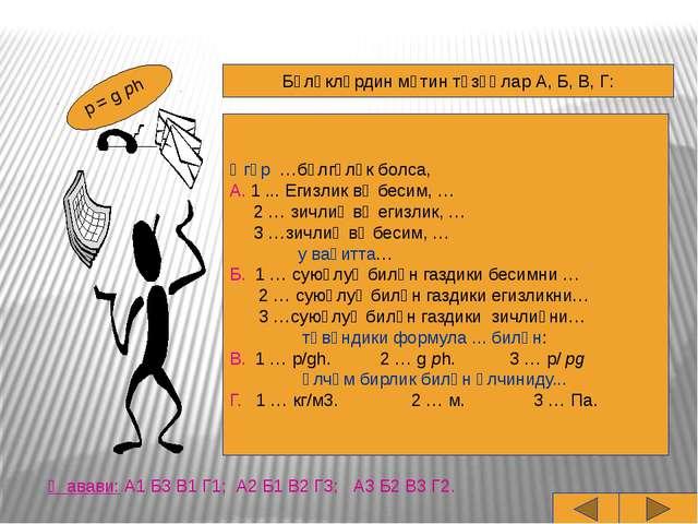Бөләкләрдин мәтин түзүңлар А, Б, В, Г: p = g ph Әгәр …бәлгүлүк болса, А. 1 ....