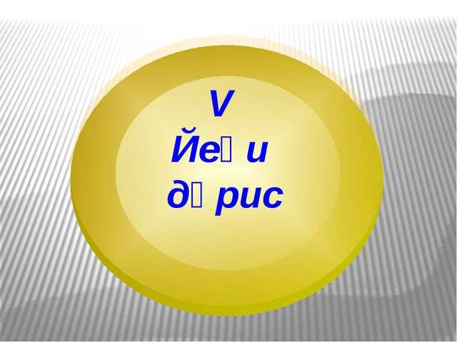 V Йеңи дәрис