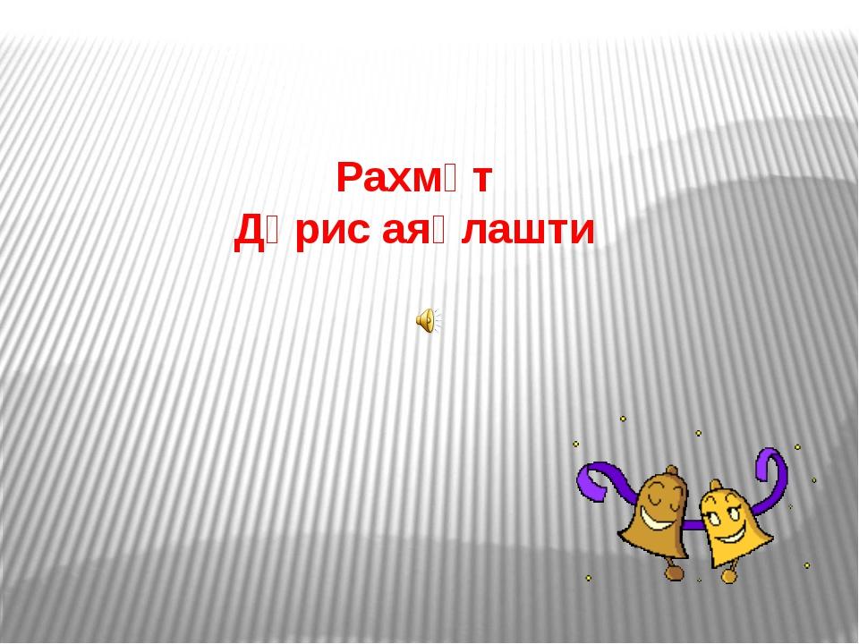 Рахмәт Дәрис аяқлашти