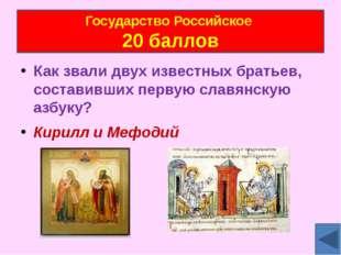 Как звали двух известных братьев, составивших первую славянскую азбуку? Кирил