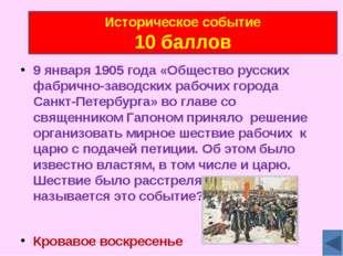 Кто из российских правителей «прорубил окно» в Европу? Петр I Государство Ро