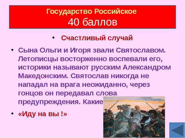 Счастливый случай Сына Ольги и Игоря звали Святославом. Летописцы восторженн...