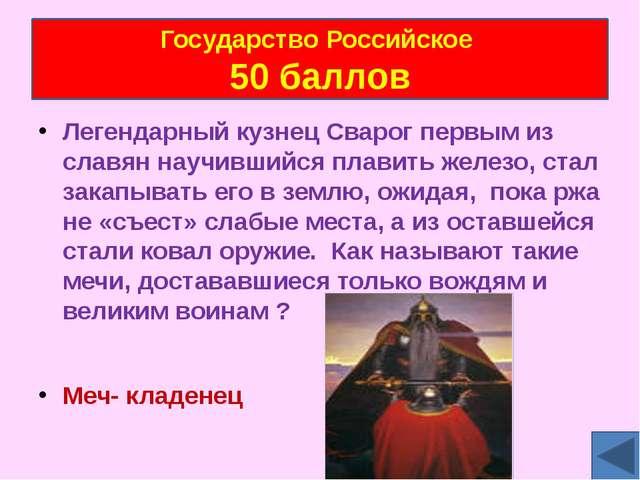 Легендарный кузнец Сварог первым из славян научившийся плавить железо, стал з...