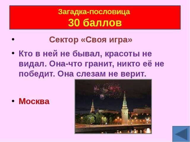 5 марта 1953 года Смерть И.В.Сталина Дата в истории 30 баллов