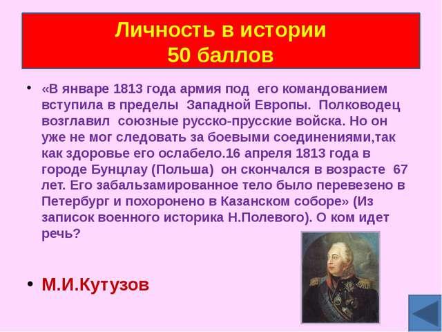 В январе 1613 года открылся Земский собор, в котором приняли участие представ...