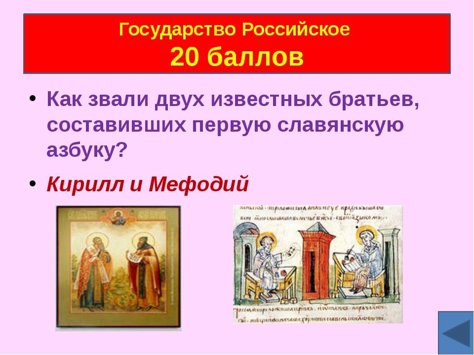 Как звали двух известных братьев, составивших первую славянскую азбуку? Кирил...