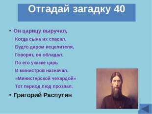 Он миром всем владеть мечтал, И с Александра пример брал, (Македонского) Евро