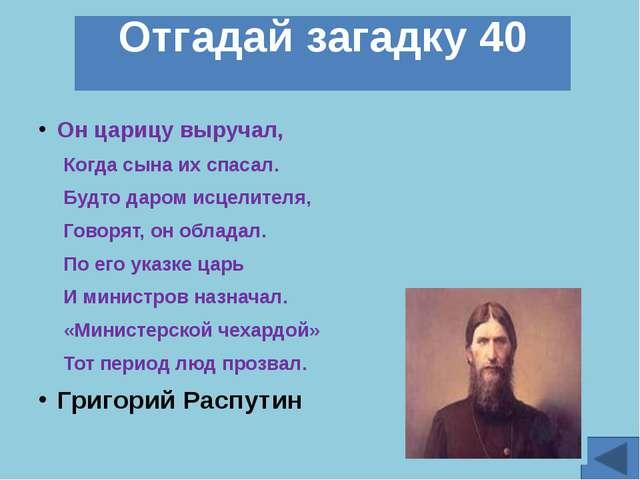 Он миром всем владеть мечтал, И с Александра пример брал, (Македонского) Евро...