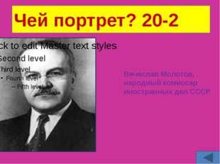 Чей портрет? 20-4 Русский писатель Лев Николаевич Толстой