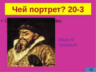 Чей портрет? 20-5 Военачальник времен гражданской войны, соратник Сталина Се