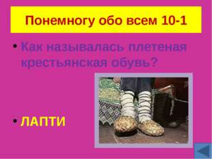 Понемногу обо всем 10-4 Какая птица изображена на Российском гербе? Орел