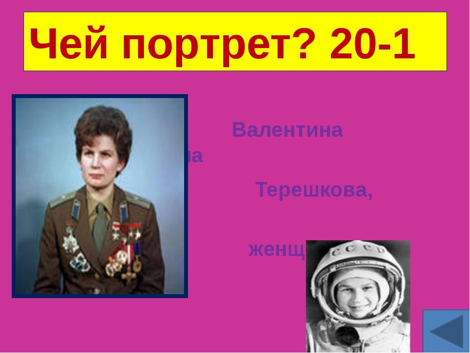 Чей портрет? 20-3 Иван IV Грозный