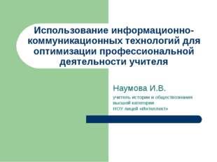 Использование информационно-коммуникационных технологий для оптимизации профе