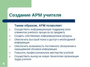 * Создание АРМ учителя Таким образом, АРМ позволяет: Осуществить информацион