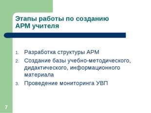 * Этапы работы по созданию АРМ учителя Разработка структуры АРМ Создание базы