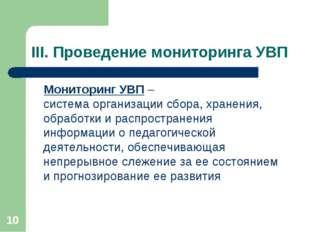* III. Проведение мониторинга УВП Мониторинг УВП – система организации сбора,