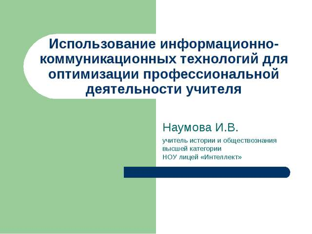 Использование информационно-коммуникационных технологий для оптимизации профе...