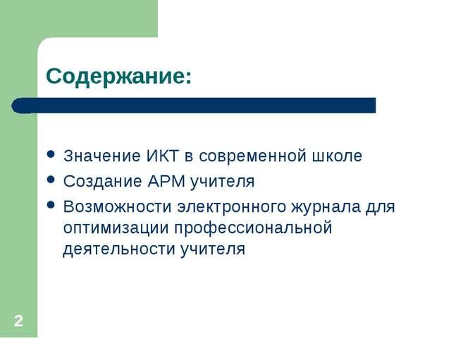 * Содержание: Значение ИКТ в современной школе Создание АРМ учителя Возможнос...