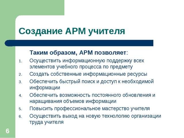 * Создание АРМ учителя Таким образом, АРМ позволяет: Осуществить информацион...