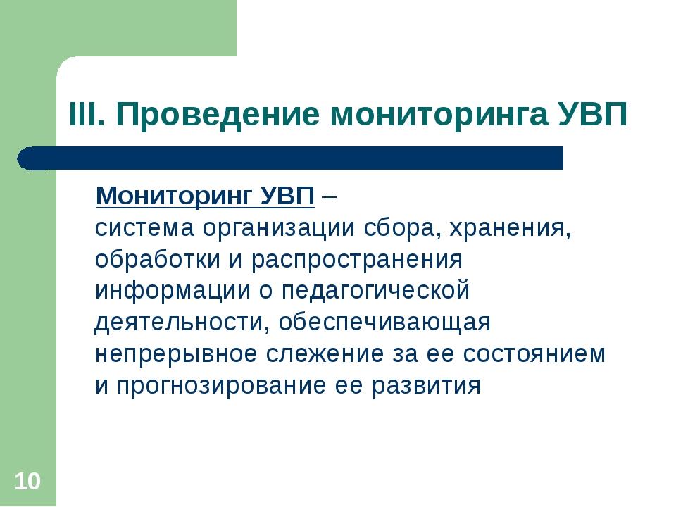 * III. Проведение мониторинга УВП Мониторинг УВП – система организации сбора,...
