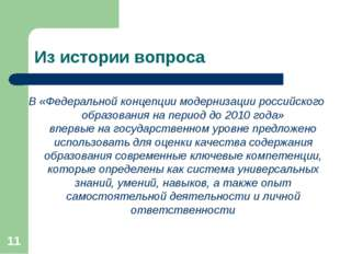 * Из истории вопроса В «Федеральной концепции модернизации российского образо