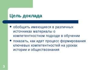 * Цель доклада обобщить имеющиеся в различных источниках материалы о компете