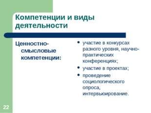 * Компетенции и виды деятельности Ценностно-смысловые компетенции: участие в