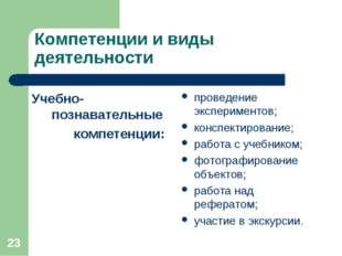 * Компетенции и виды деятельности Учебно-познавательные  компетенции: провед