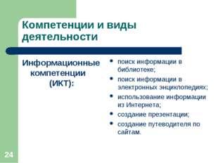 * Компетенции и виды деятельности Информационные компетенции (ИКТ): поиск инф