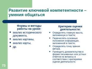 * Формы и методы работы на уроке: анализ исторического документа, анализ кар