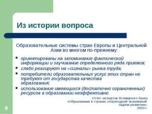 * Из истории вопроса Образовательные системы стран Европы и Центральной Азии