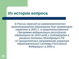* Из истории вопроса В России переход на компетентностно-ориентированное обра