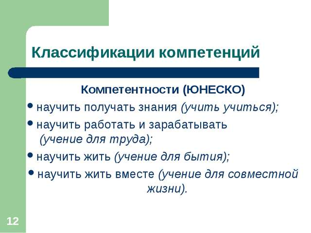 * Классификации компетенций Компетентности (ЮНЕСКО) научить получать знания (...