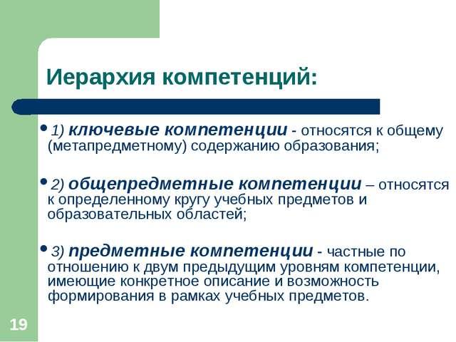* Иерархия компетенций: 1) ключевые компетенции - относятся к общему (метапре...