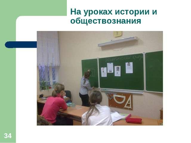 * На уроках истории и обществознания
